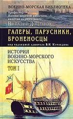 История военно-морского искусства. Том I. Галеры, парусники, броненосцы