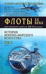 История военно-морского искусства. Том 2. Флоты XX века. Книга 2