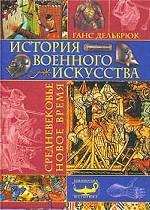 История военного искусства. Средневековье. Новое время