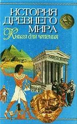История Древнего мира. Книга для чтения