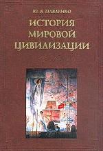 История мировой цивилизации. Философский анализ
