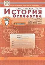 История Отечества XIX в. Новая история (1800-1918 гг), 9 класс