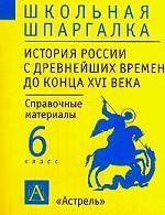 История России с древнейших времен до конца XVI века, 6 класс