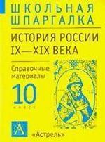 История России IX-XIX века, 10 класс