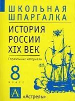 История России, XIX век, 8 класс