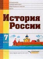 История России, 7 класс