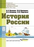 История России: учебник, 8 класса