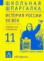 История России, XX век, 11 класс