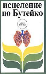 Исцеление по Бутейко. В XXI веке без лекарств. Книга 2
