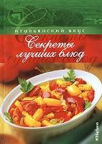 Итальянский вкус. Секреты лучших блюд