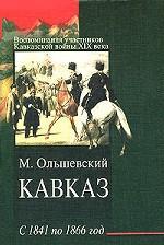 Кавказ с 1841 по 1866 год