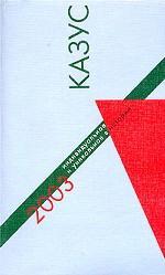 Казус. Индивидуальное и уникальное в истории. Альманах. №5, 2003