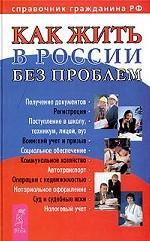 Как жить в России без проблем. Справочник гражданина РФ