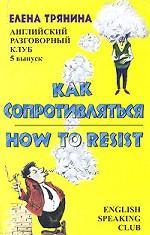 Как сопротивляться / How to Resist