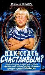 Как стать счастливым?: Ответы на вопросы, которые дети из разных стран присылают в Москву доброму волшебнику Грабову Г. П