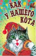 Как у нашего кота
