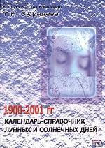 Календарь-справочник лунных и солнечных дней на 1900-2001 год