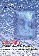 Календарь-справочник лунных и солнечных дней на 2001-2050 год