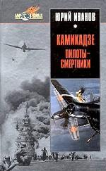 Камикадзе: пилоты-смертники. Японское самопожертвование во время войны на Тихом океане
