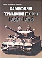 Камуфляж германской техники 1939-1945гг