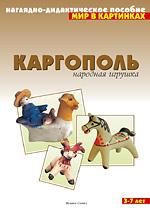 Каргополь. Народная игрушка