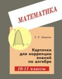 Карточки коррекции знаний по алгебре, 10-11 класс