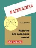 Карточки коррекции знаний по геометрии, 8-9 класс