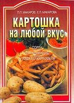 Картошка на любой вкус. Сорта, выращ, блюда из картофеля