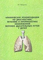 Клинические рекомендации по диагностике, лечению и профилактике заболеваний верхних дыхательных путей у детей