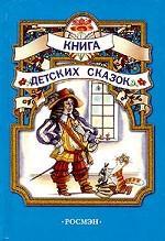 Книга детских сказок