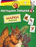 Методики Зайцева. Марки. Животные. Для детей 4-5 лет