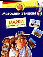 Методики Зайцева. Марки. Крупнейшие города России. Для детей 5-6 лет