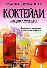 Коктейли. Традиционные алкогольные и безалкогольные коктейли