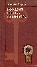 Комедия города Петербурга