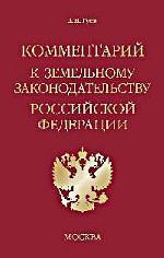 Комментарий к Земельному законодательству РФ