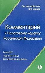 Комментарий к Налоговому кодексу РФ. Глава 26(3). Единый налог на вмененный доход