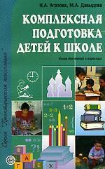 Комплексная подготовка детей к школе. Книга для детей и взрослых