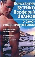 Константин Бутейко и Порфирий Иванов о самосовершенствовании