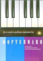 Детский альбом пианиста. Тетрадь 3 для начальных классов ДМШ