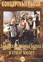 Концертные пьесы для аккордеона (баяна) в стиле мюзет. Волшебные звуки Парижа