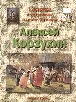 Алексей Корзухин. Сказка о художнике и гноме Антошке
