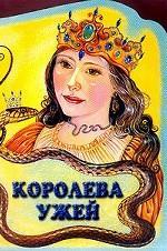 Королева ужей