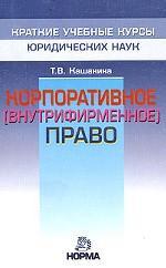 Корпоративное (внутрифирменное) право: учебное пособие