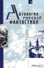 Антология мировой фантастики. Том 7. Космическая одиссея