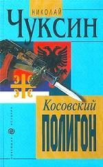 Косовский полигон