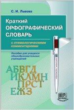 Краткий орфографический словарик школьника с этимологическими комментариями