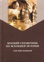 Краткий справочник по всеобщей истории для школьников