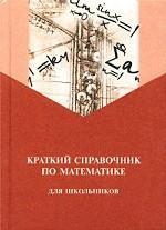 Краткий справочник по математике для школьников