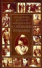 Кто был кто во Второй мировой войне. Союзники Германии