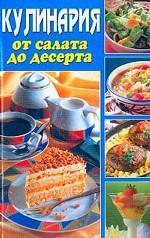 Кулинария от салата до десерта